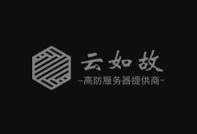 云如故-美国三网CN2 GIA高防5折特价!14元起!-主机镇