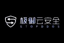 stopddos 极御云安全 免费抗D云WAF DDOS云防护 CC云防护 免备案CDN-主机镇