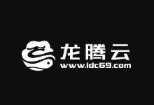 龙腾云香港云服务器促销,1核1G内存最低仅需¥99元/年起,续费同价,超高性价比免备案服务器-主机镇
