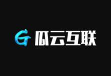瓜云互联香港云主机、美国云主机最新优惠方案!-主机镇