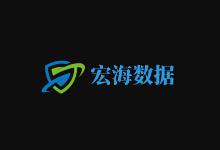 宏海数据新促销_香港将军澳云服务器低至9.9元/月起_2核心1G内存/1M带宽-主机镇