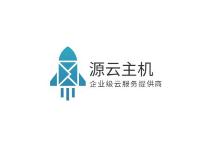 源云圣诞年付促销香港CN2 GIA年付319元_美国CN2 GIA高防年付399元-主机镇