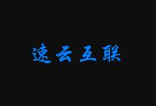 速云互联香港CN2 GIA大带宽/美国CN2 GIA高防20元/月起_享200G DDOS单机防御-主机镇