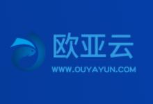欧亚云香港CN2 VPS活动促销!仅需28元/月-主机镇