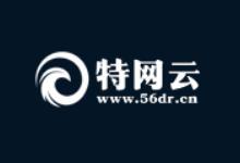特网云_新上线香港五区新界机房1核1G5M宽带50G硬盘48元月/爆款云产品限时促销-主机镇