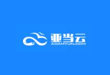 亚当云香港CN2云服务器26元/起_全场低至85折起/续费同价-主机镇